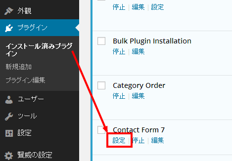 コンタクトフォーム7,ContactForm7