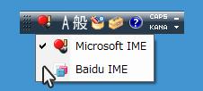百度,バイドゥ,Baidu,切り替え