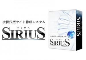 シリウス,sirius