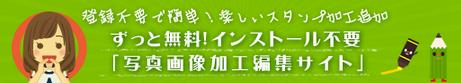 GIFアニメアニメーション作成サイト