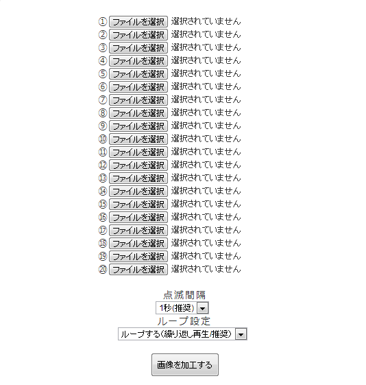 GIFアニメアニメーション作成