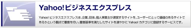 Yahooビジネスエクスプレス