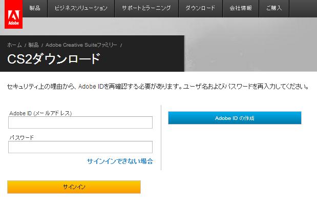 Adobe,ID登録