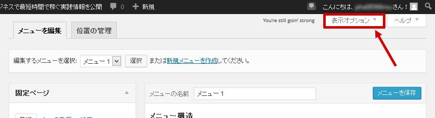 ワードプレス,表示オプション,管理画面