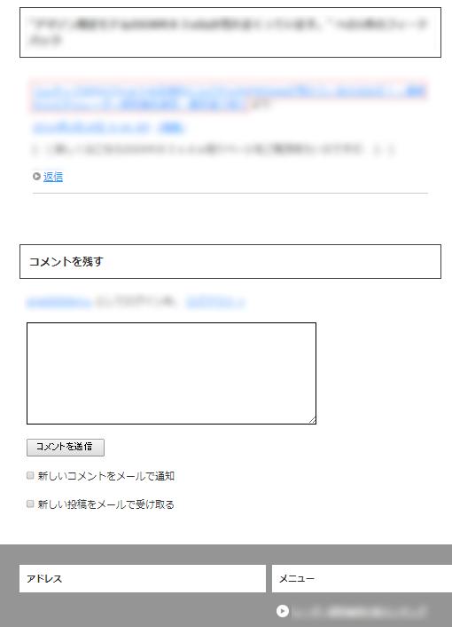 賢威コメント欄