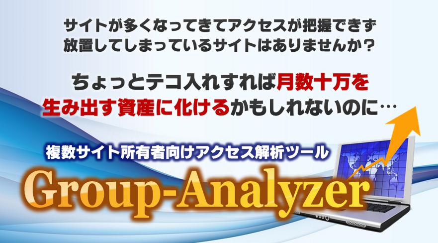 グループアナライザー,Group Analyzer,有料アクセス解析ソフト