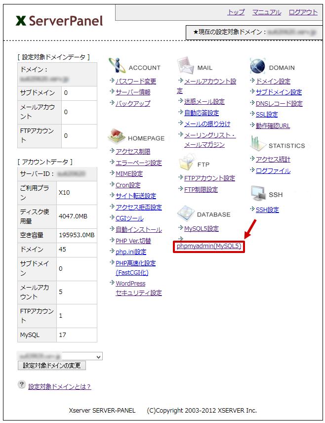 phpmyadmin(MySQL5)