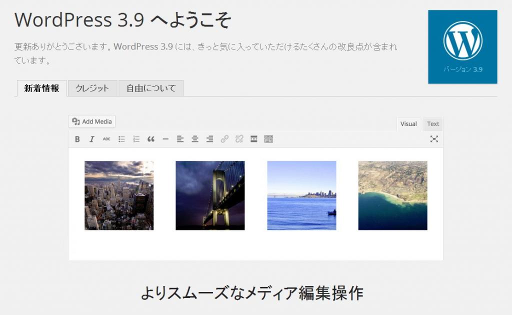 ワードプレス3.9,wordpress3.9