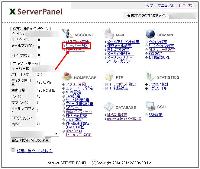 Xserver サーバーパネル