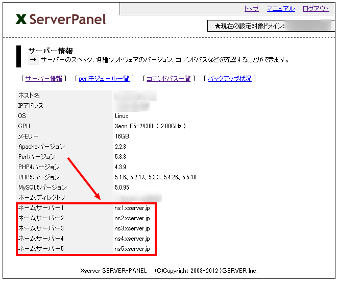 Xserver サーバーパネル2