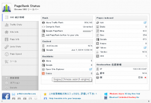 PageRank Status,グーグルクローム拡張機能