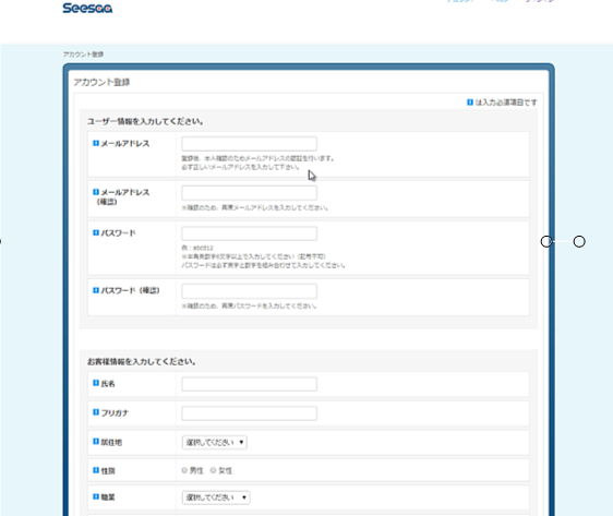 シーサーブログ登録画面