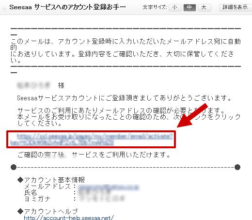 シーサーブログ 認証メール