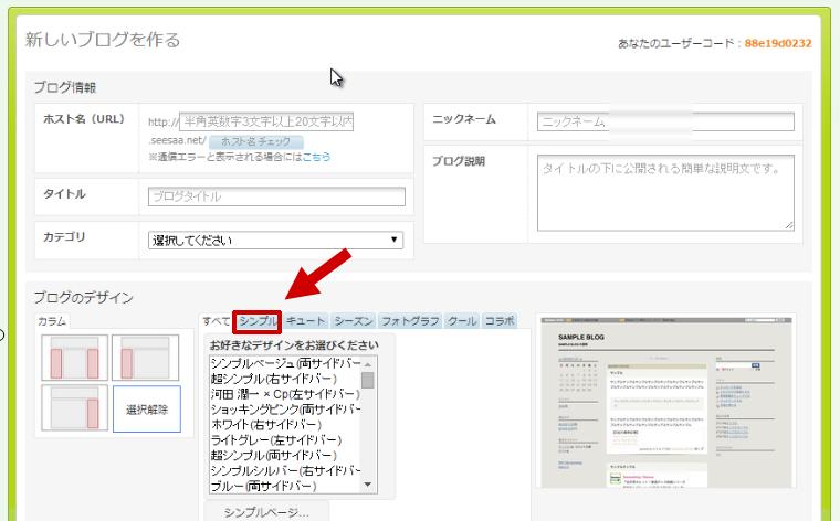 シーサーブログ作成画面
