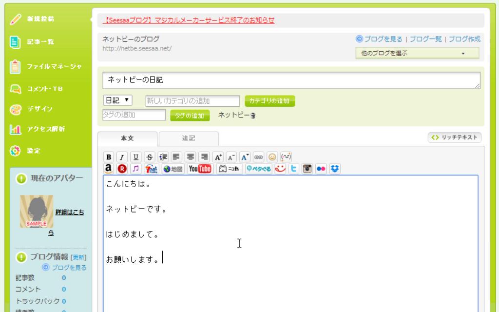 シーサーブログ記事作成