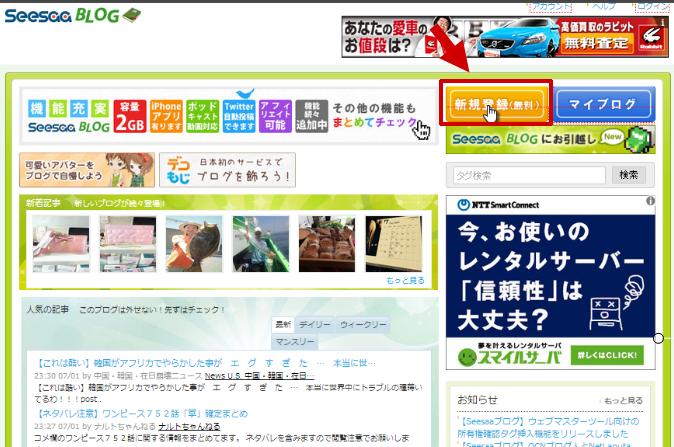 シーサーブログトップ画面