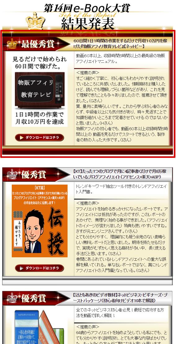 電子書籍のXam,ザム- 第14回,e-Book大賞 最優秀賞