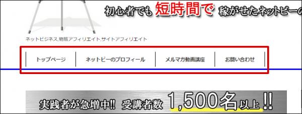 賢威6.2,グローバルメニュー