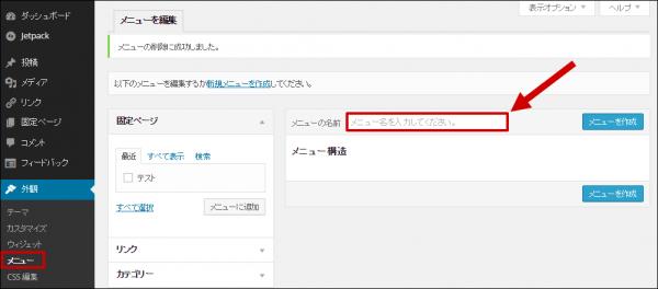 賢威6.2,メニュー編集