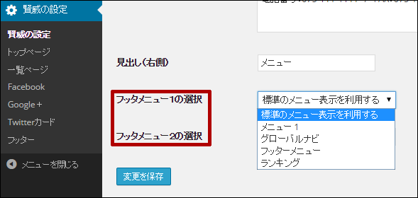 賢威6.2,フッター設定