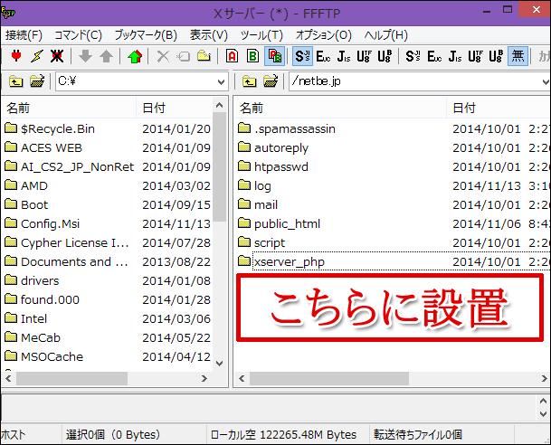 Xサーバー,グーグルHTMLファイル,設置場所