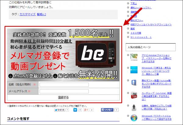賢威6.2,記事下部広告