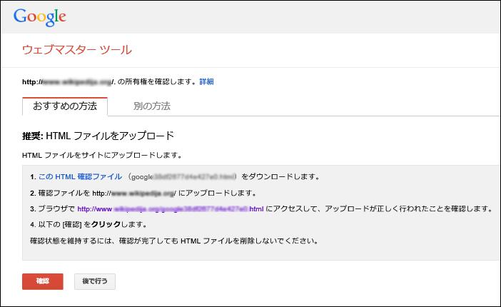 ウェブマスターツール,ファイル