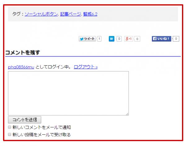 賢威6.2,記事下部ボタン