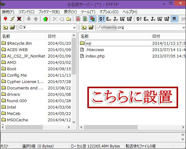 お名前サーバー,グーグルHTMLファイル,設置場所