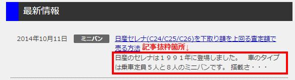 賢威6.2,新着情報,記事抜粋