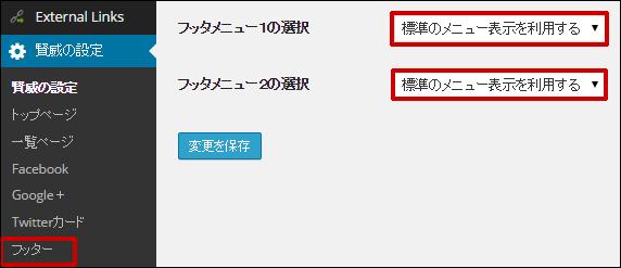 賢威6.2,フッター