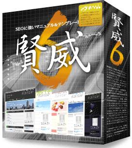 賢威6.2,ワードプレステンプレート