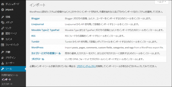 賢威6.2,ワードプレス選択