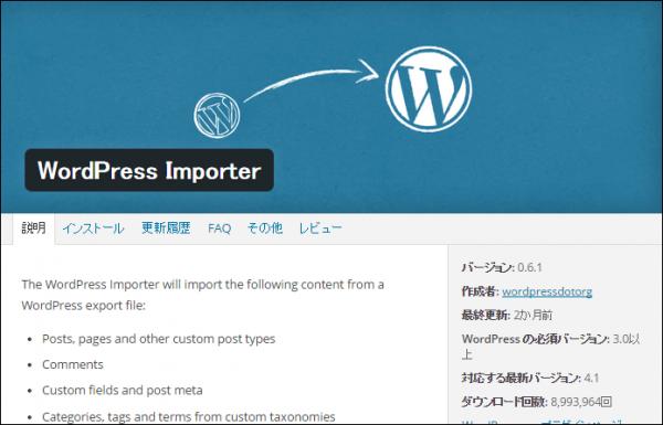 WordPressImporter,ワードプレスプラグイン