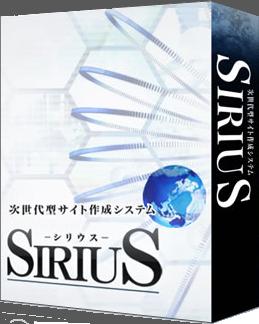 シリウス,HTMLテンプレート,特典付き購入