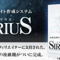 シリウス,HTMLテンプレート