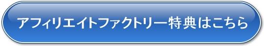 アフィリエイトファクトリー,特典,サイトアフィリエイト,物販アフィリエイト