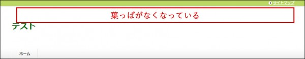 賢威6.2,ヘルシー版,葉っぱ無し