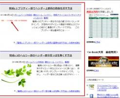 賢威6.2,トップページ