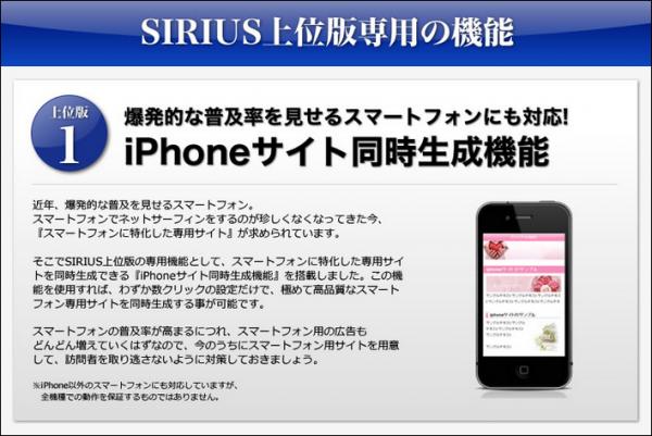 シリウス,iPhone,スマホ対応