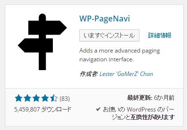 WP-PageNavi,ワードプレスプラグイン