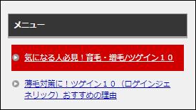 賢威6.2,サイドバー反転色変更