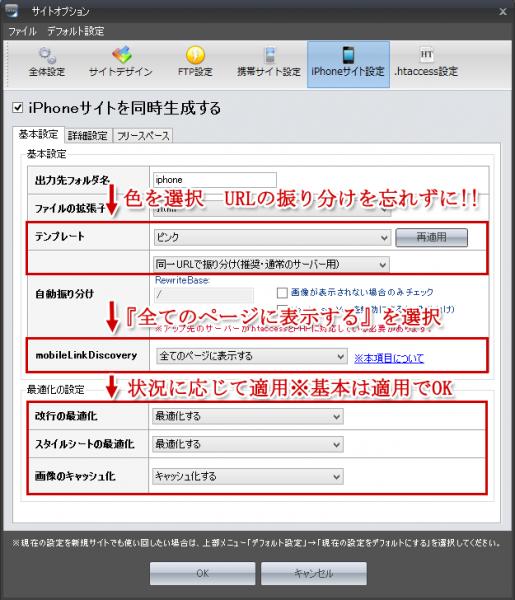 シリウス,サイトオプション,iPhoneサイト設定