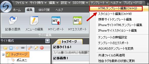 シリウス,HTML編集