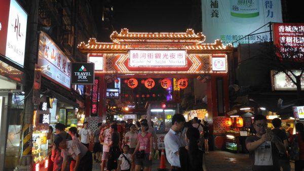台湾,夜市,饒河街夜市